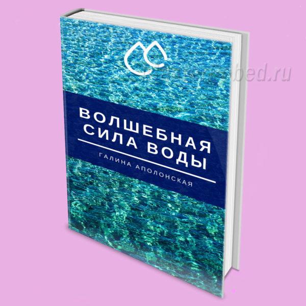 Книга Волшебная сила воды